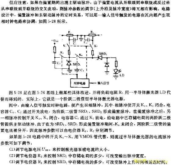 阶跃恢复二极管脉冲信号发生器电路图